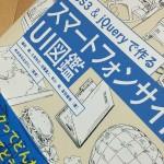 スマートフォンサイトUI図鑑
