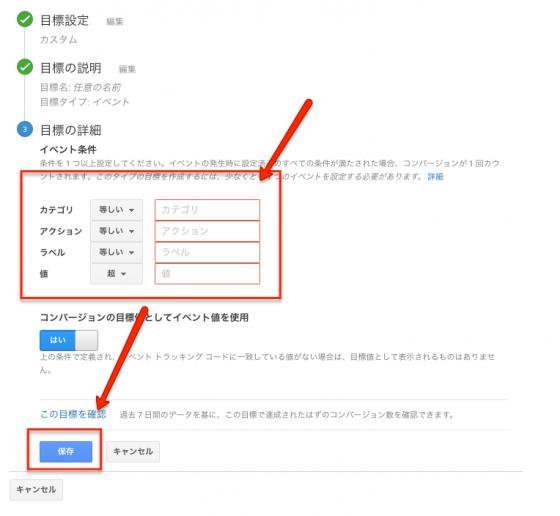 GoogleAnalytics目標設定